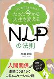 NLP MILLENNIUM JAPAN