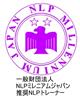 一般財団法人 NLPミレニアムジャパン推奨トレーナー