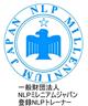 一般財団法人NLPミレニアムジャパン 登録トレーナー